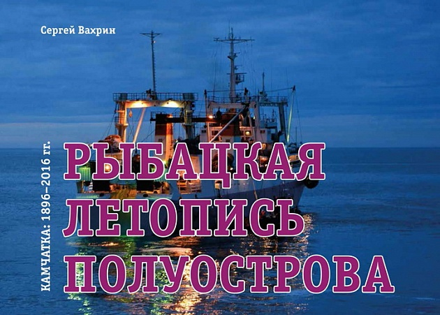 In Kamchatka, a photo album dedicated to the toilers of the sea