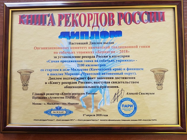 "Extreme Kamchatka race ""Beringia-2018"" - in the ""Book of Records of Russia"""