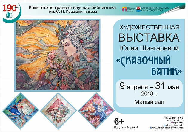 "Guests of Kamchatka are invited to the exhibition ""Fairy Batik"""