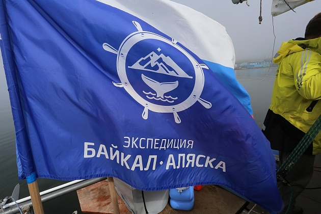 Baikal-Alaska expedition started from Petropavlovsk-Kamchatsky