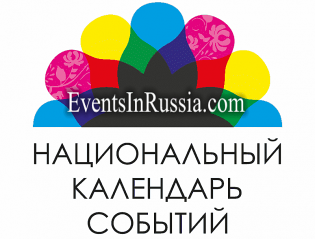 The national events calendar EventsInRussia.com is a federal project about the best tourist events in Russia. Each year, the TOP-200 best events of the year are selected based on the results of the work of the expert commission