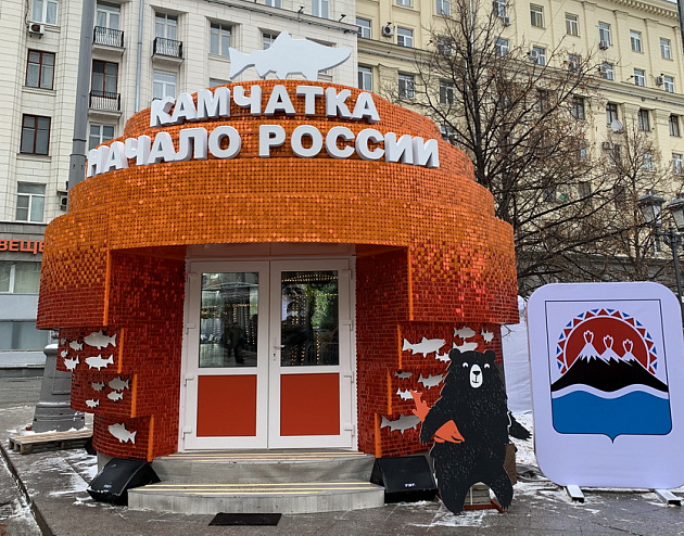 Hall of the Kamchatka has become one of the most visited at the Far Eastern Fair in Moscow