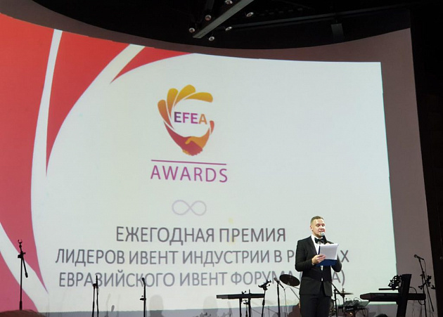 The names of the laureates of the professional award in the field of the EFEA Awards industry have been announced in St. Petersburg.