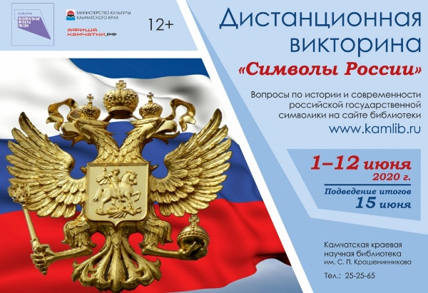 "Residents of Petropavlovsk-Kamchatsky are invited to participate in the distance quiz ""Symbols of Russia"", which runs from June 1 to 12."